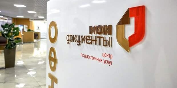 Центр госуслуг в Чапаевском переулке перешел на новый формат работы