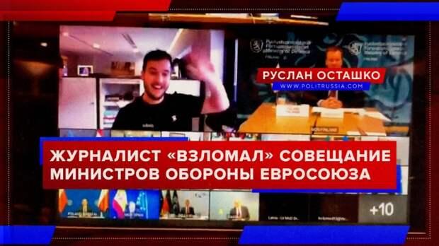 Как журналист «взломал» видео-совещание министров обороны Евросоюза