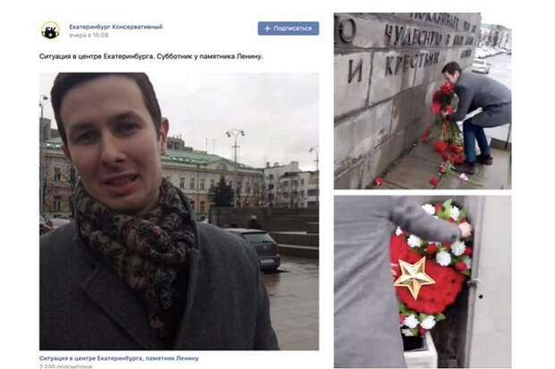 В РПЦ открестились от атаковавших памятник Ленину на Урале