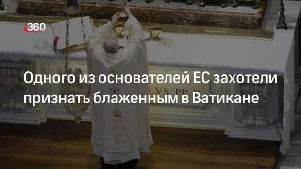 Одного из основателей ЕС захотели признать блаженным в Ватикане