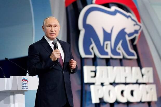 О признании партии «Единая Россия» экстремистской организацией