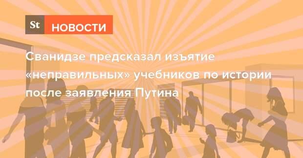 Сванидзе предсказал появление учебников по истории с правильными «акцентами» после заявления Путина
