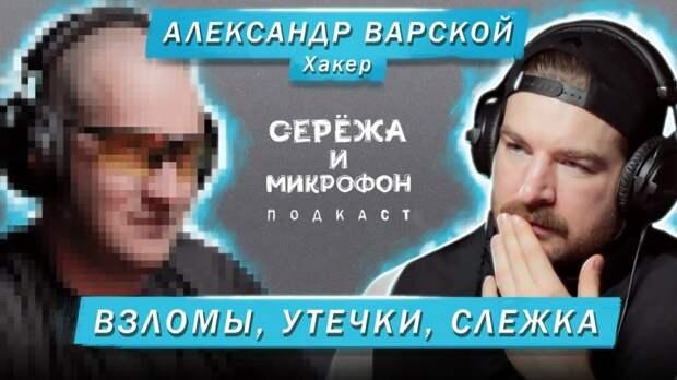 Хакер Александр Варской   Взломы, утечки, слежка