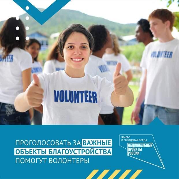 В Адыгее началась регистрация волонтеров по поддержке голосования за важнейшие объекты благоустройства