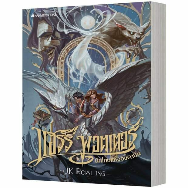 В Таиланде выпустили юбилейную серию книг о Гарри Поттере