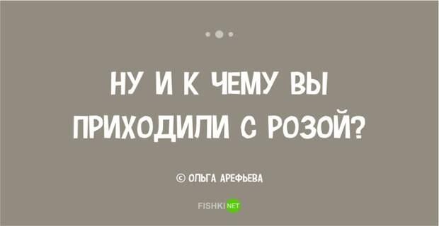 30 бесподобных одностиший Ольги Арефьевой  Одностишья, Ольга Арефьева, стихи