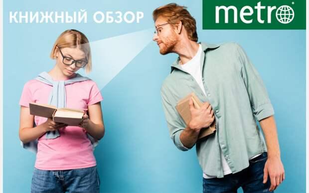 Книги недели: что почитать – обзор новинок издательств