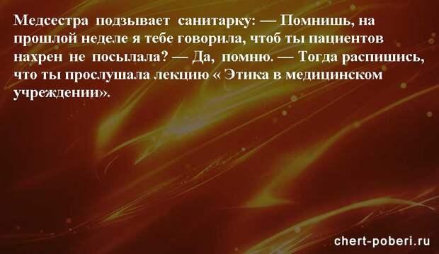 Самые смешные анекдоты ежедневная подборка chert-poberi-anekdoty-chert-poberi-anekdoty-03130416012021-17 картинка chert-poberi-anekdoty-03130416012021-17