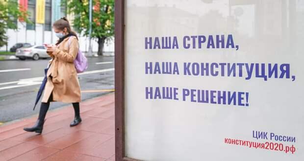 Граждане России смогут дать оценку новой Конституции/ mos.ru