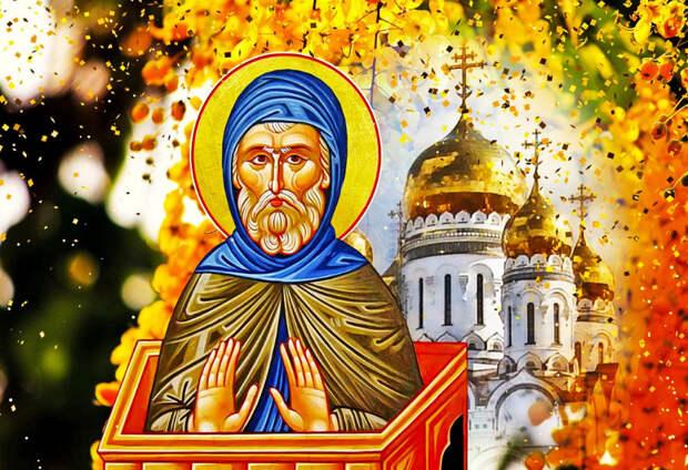 14 сентября Семён Летопроводец - традиции и приметы праздника