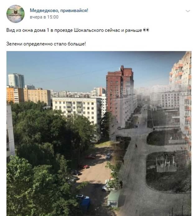 Фото дня: проезд Шокальского на стыке двух эпох