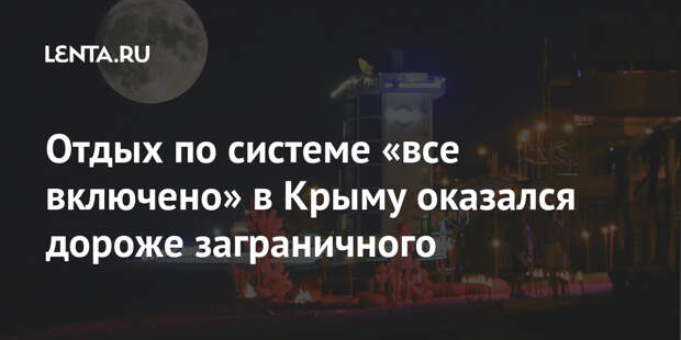 Отдых по системе «все включено» в Крыму оказался дороже заграничного