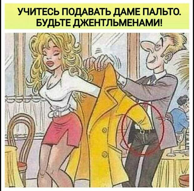 Во время бала-маскарада жена шепчет своему мужу...