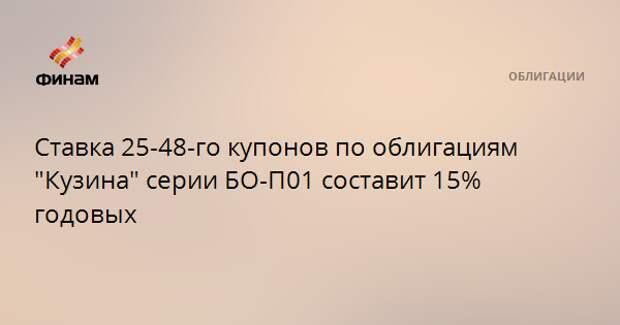 """Ставка 25-48-го купонов по облигациям """"Кузина"""" серии БО-П01 составит 15% годовых"""