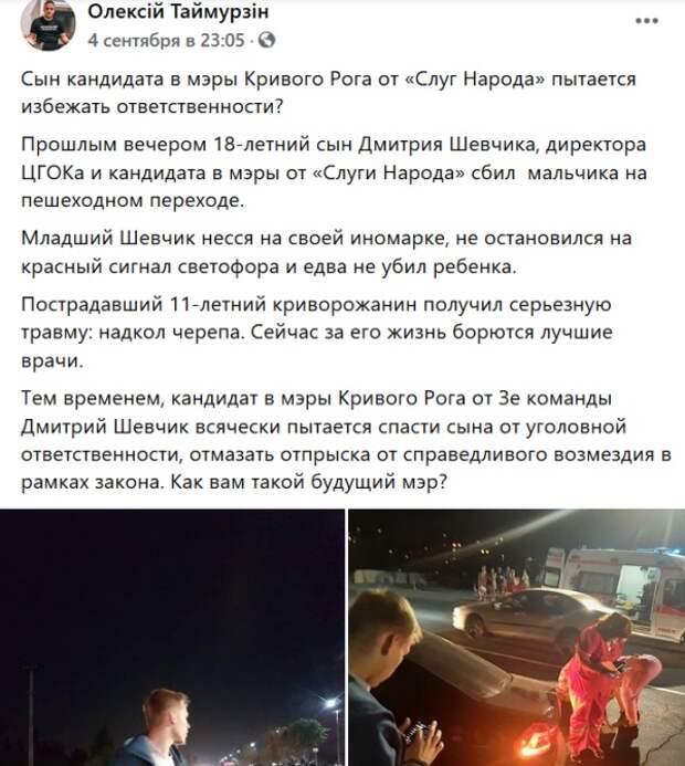 Кандидат в мэры Кривого Рога от «Слуги народа» отмазывает сына от ДТП, в котором пострадал ребёнок