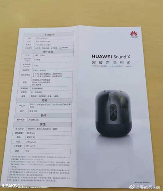 Huawei готовит умную колонку Sound X с беспрецедентным качеством звука
