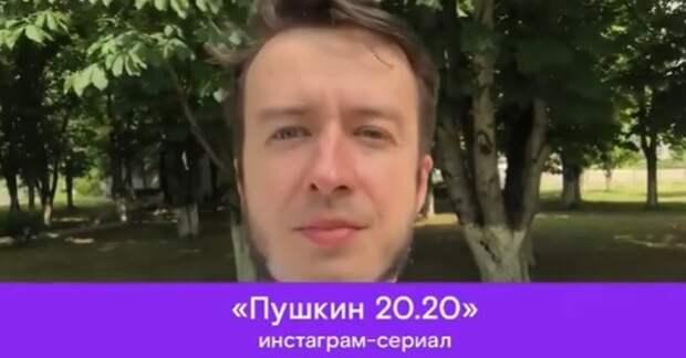 Вышел второй сезон инстаграм-сериала «Пушкин 20.20. Друзья»