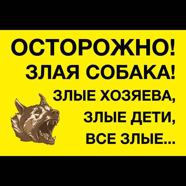 Предупреждающие таблички. Прикольные. Подборкаchert-poberi-tablichki-04440901072020-18 картинка chert-poberi-tablichki-04440901072020-18