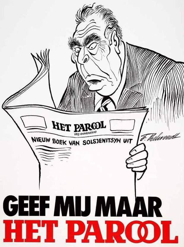 Брежнев с ужасом читает сообщение в нидерландской газете о выходе новой книги Солженицына (1974 год)