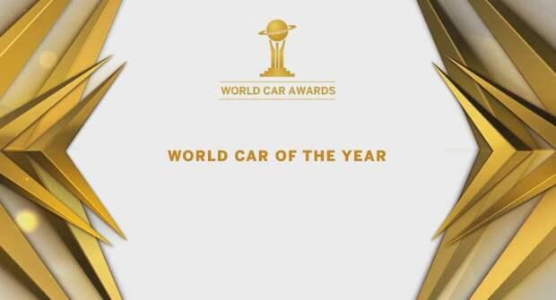 Специалисты выбрали «Автомобиль года 2021»