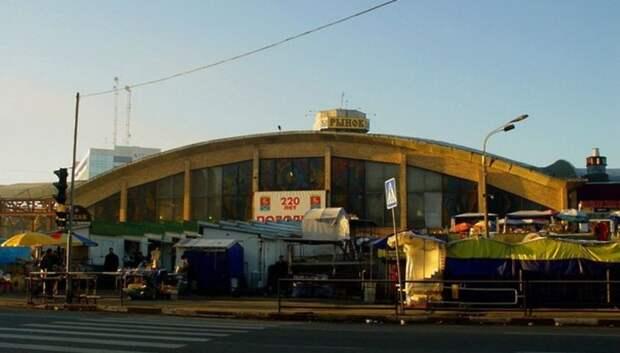 Центральный рынок в Подольске: закрыть нельзя сохранить