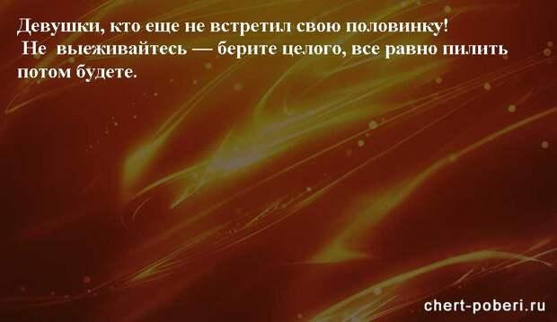 Самые смешные анекдоты ежедневная подборка chert-poberi-anekdoty-chert-poberi-anekdoty-03130416012021-5 картинка chert-poberi-anekdoty-03130416012021-5
