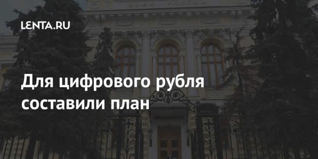 Для цифрового рубля составили план