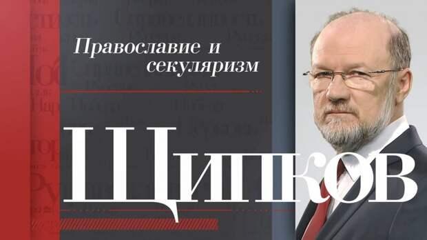 Щипков №173. Православие и секуляризм