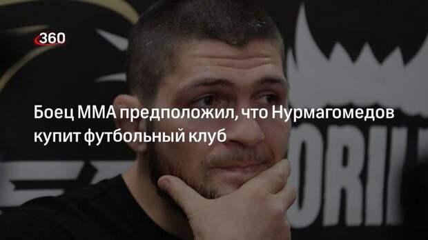 Боец ММА предположил, что Нурмагомедов купит футбольный клуб