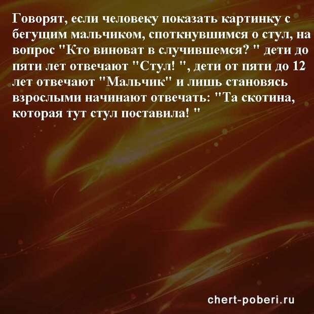 Самые смешные анекдоты ежедневная подборка chert-poberi-anekdoty-chert-poberi-anekdoty-42290623082020-7 картинка chert-poberi-anekdoty-42290623082020-7