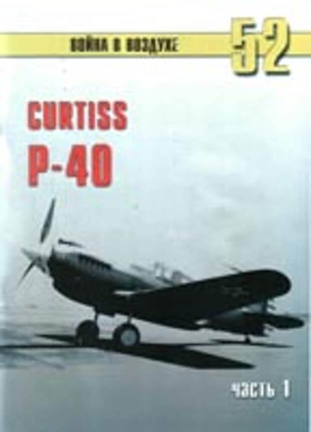 Curtiss P-40. Часть 1