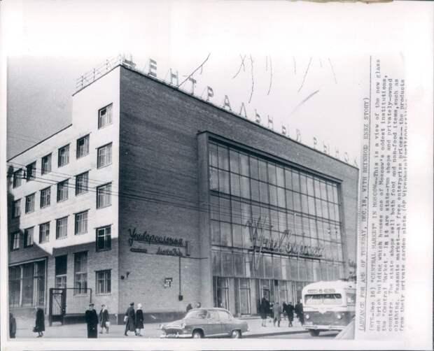 1962. Москва. Новое здание Центрального рынка
