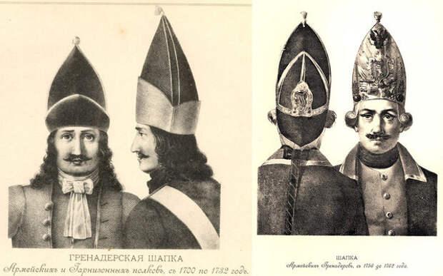 Шапки гренадерские, с 1700 по 1732 и с 1756 по 1762 гг.