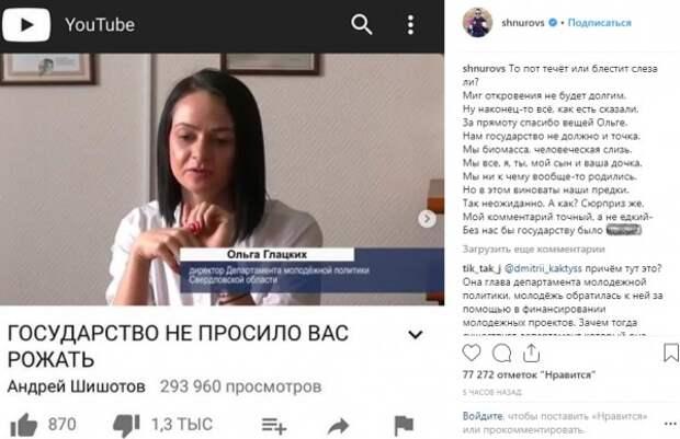 Как Шнуров отреагировал на слова чиновницы о ненужных детях (СКРИН)