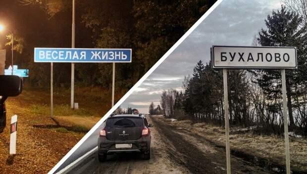 Белые и синие знаки с названиями населенных пунктов — в чем разница?