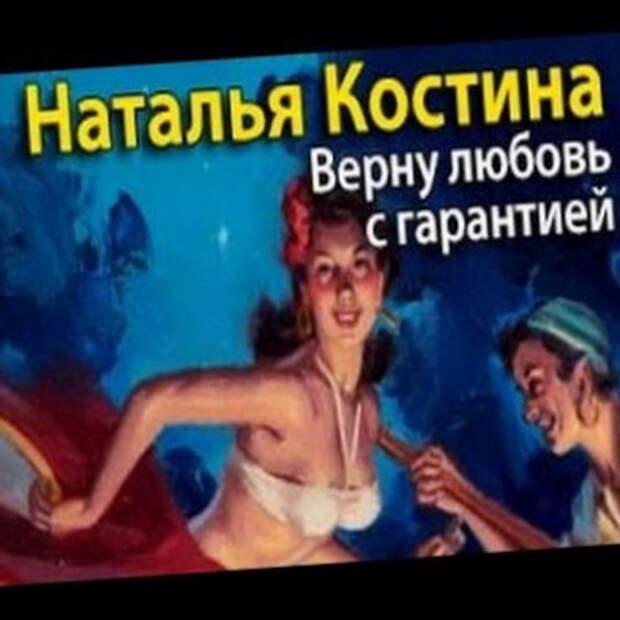 """Аудио книги - Наталья Костина """"Верну любовь. С гарантией"""""""