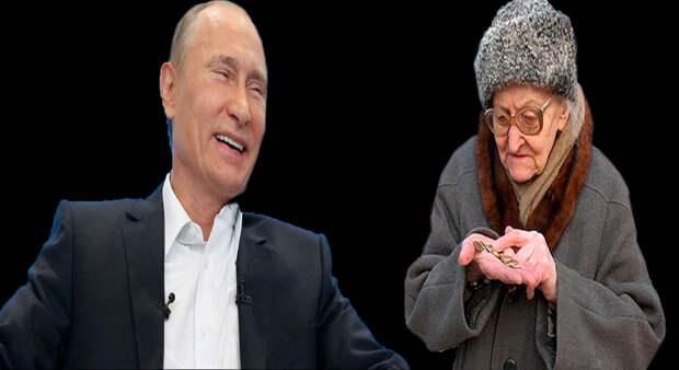 Путин и российский пенсионер