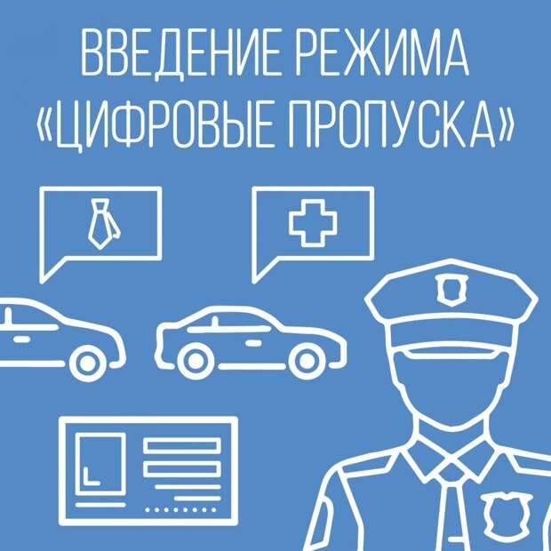 Власти Москвы разъяснили правила получения цифровых пропусков