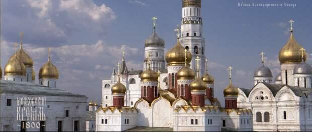 Московский кремль в 1800 году (материалы научной 3Д-реконструкции)