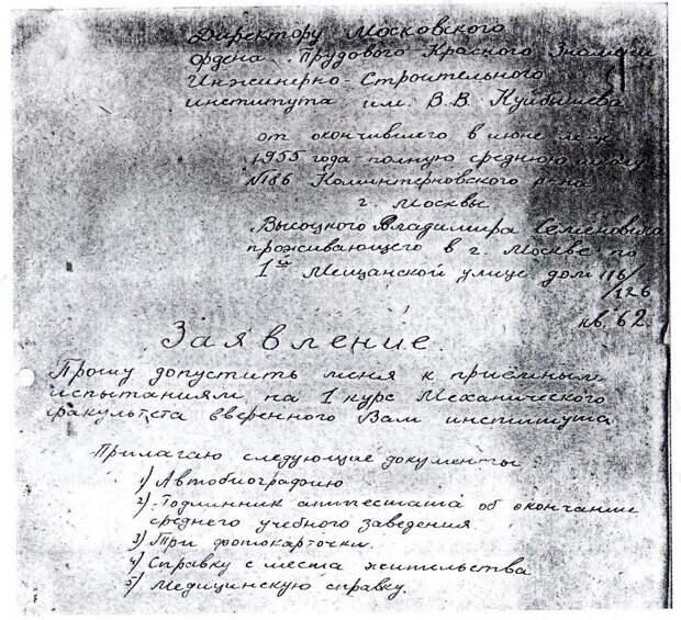 Заявление В. Высоцкого на поступление в МИСИ, 1955 г.