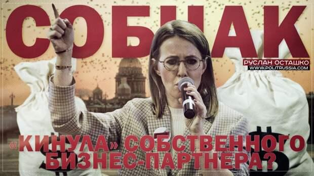 Собчак, которую либералы прочат в губернаторы Петербурга, «кинула» собственного бизнес-партнёра?