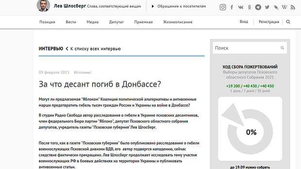 Скриншот страницы shlosberg.ru