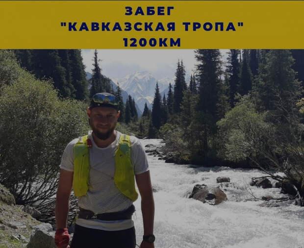 Житель Омска устроил забег: от Каспийского до Черного моря
