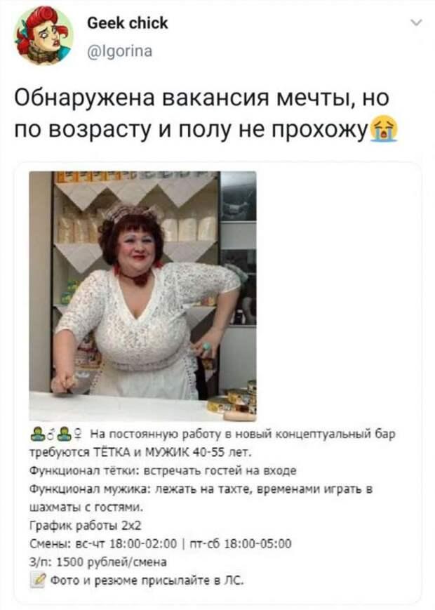 Неадекватный юмор из социальных сетей. Подборка №chert-poberi-umor-27280614122020