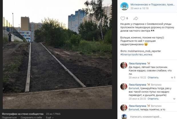 Фото дня: у стадиона на Синявинской сделали пешеходную дорожку