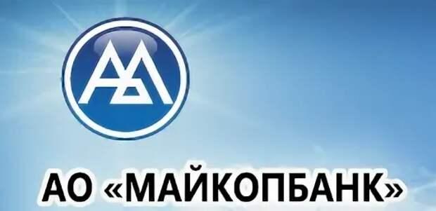 """Банк России отозвал лицензию у """"Майкопбанка"""""""