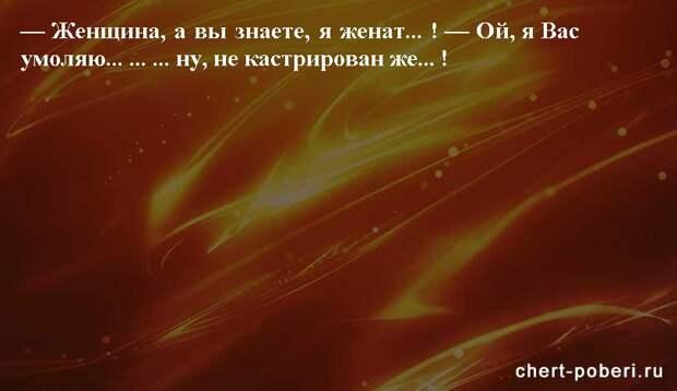 Самые смешные анекдоты ежедневная подборка chert-poberi-anekdoty-chert-poberi-anekdoty-25150303112020-17 картинка chert-poberi-anekdoty-25150303112020-17
