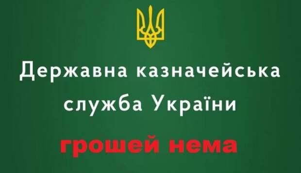 Бюджетный кризис наУкраине— Госказначейство урезало часть расходов