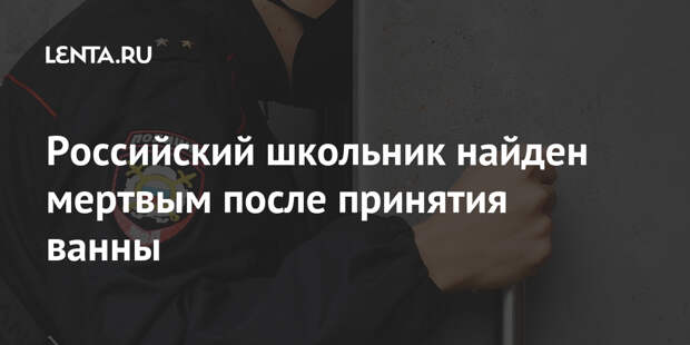Российский школьник найден мертвым после принятия ванны