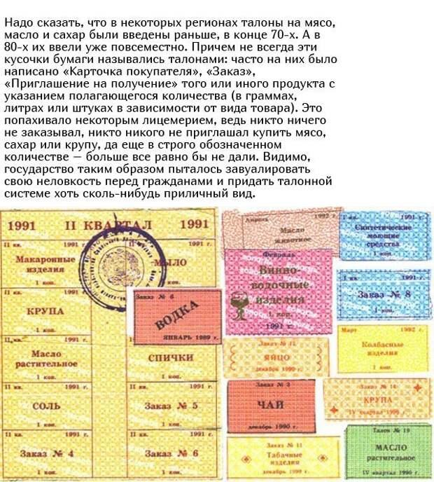 Жизнь по талонам на закате Советского Союза СССР, Талон, нехватка основного